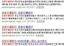 现在比较流行的三大黑客seo优化手法曝光