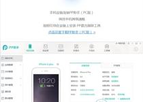 【亲测】iPhone6/iPhone6PLUS可用 iOS 9.2-9.3.3完美越狱教程