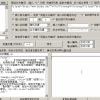 站群关键词插入助手v1.5.2.0破解无限制版